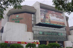 百盛购物中心